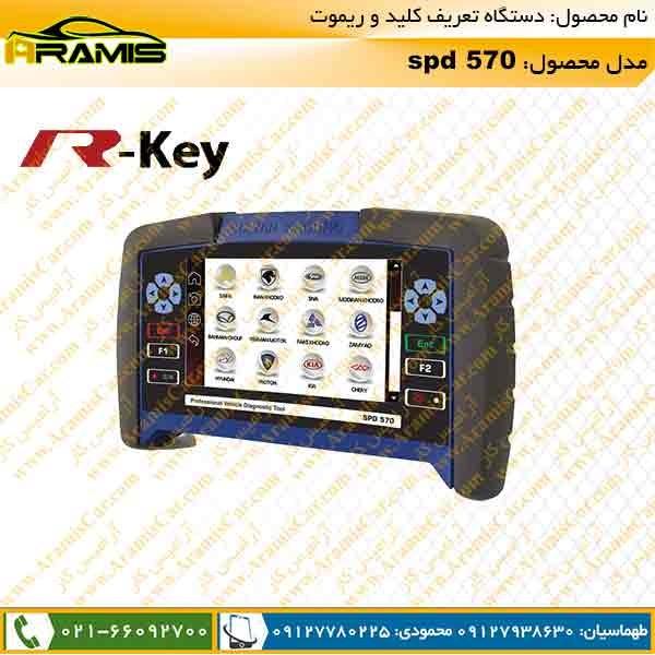 دستگاه تعریف کلید و ریموت  SPD 570