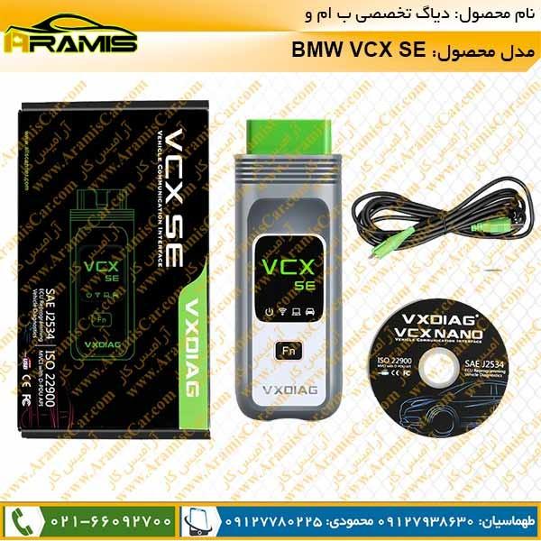 دیاگ تخصصی خودرو های بی ام و  BMW VCX SE