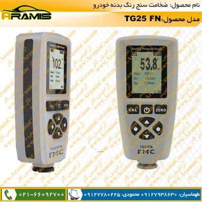 ورق سنج اف ام سی FMC GT25