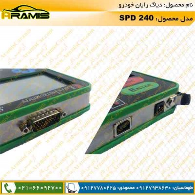 دیاگ رایان خودرو اندیش SPD 240