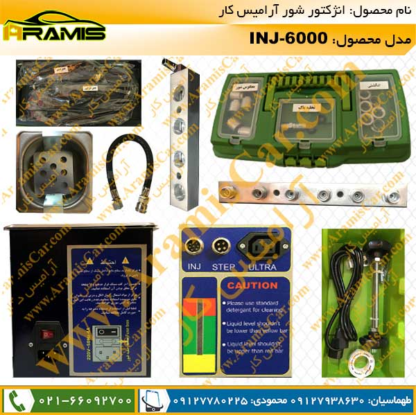 دستگاه انژکتور شور Inj-6000